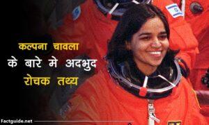 Kalpana chawla facts in hindi