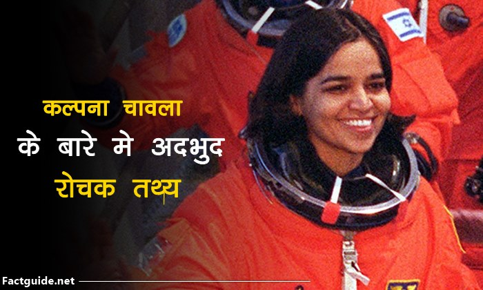 Kalpana chawla facts in hindi