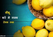 Lemon facts in hindi