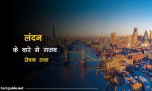 london facts in hindi