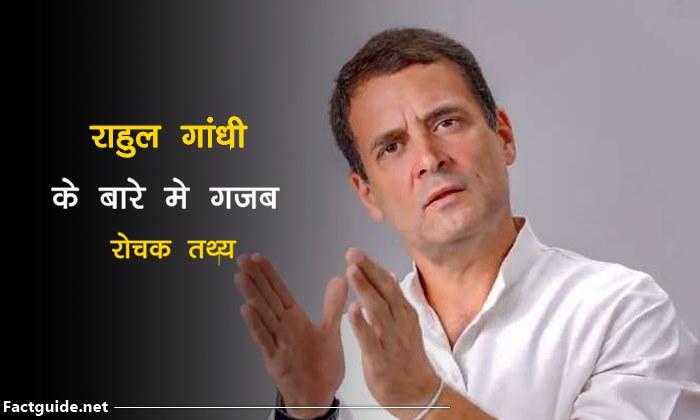 rahul gandhi facts in hindi
