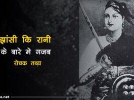 rani laxmi bai facts in hindi
