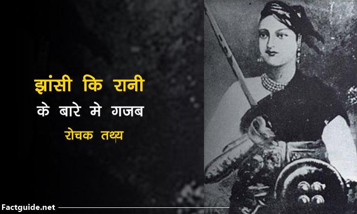 झांसी की रानी के बारे में रोचक तथ्य | Rani Laxmi Bai Facts In Hindi