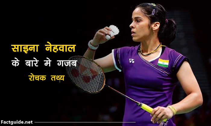 Saina Nehwal facts in hindi