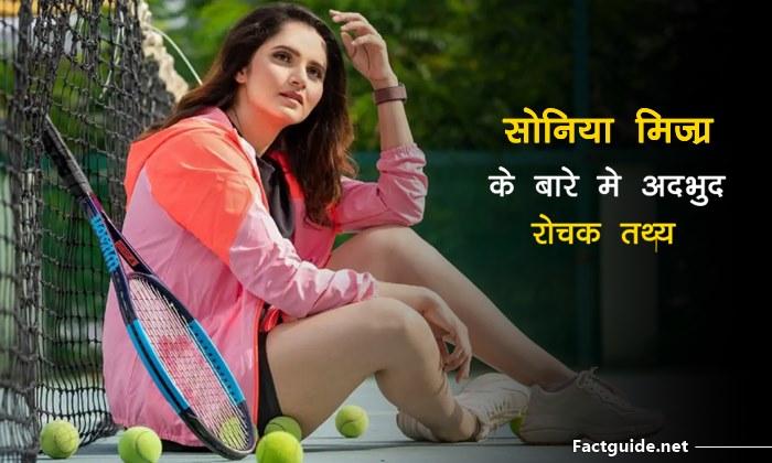 sania mirza facts hindi