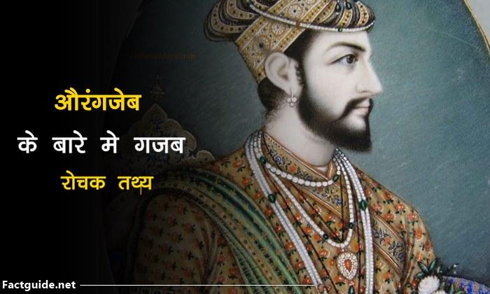 औरंगजेब के बारे में रोचक बाते | Aurangzeb facts in hindi