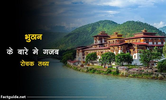 भूटान के बारे में 19 रोचक तथ्य | Bhutan facts in hindi