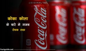 Coco cola facts in hindi