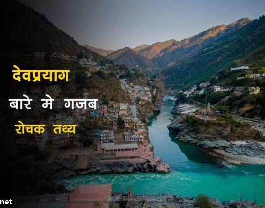 devprayag facts in hindi