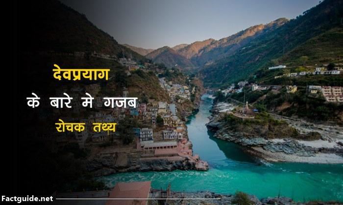 देवप्रयाग के बारे में रोचक बाते| Devprayag facts in hindi