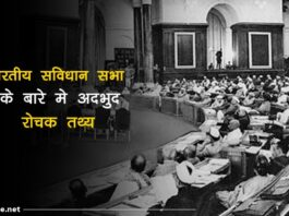 indian constituent assembly in hindi