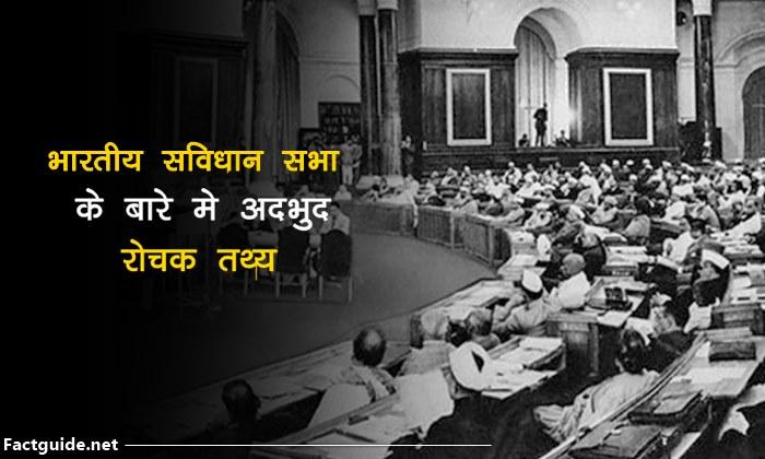 भारतीय संविधान सभा से जुड़े 25 रोचक तथ्य | indian constituent assembly in hindi