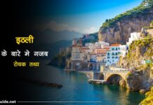italy facts in hindi