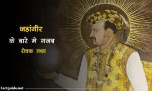 jahangir facts in hindi