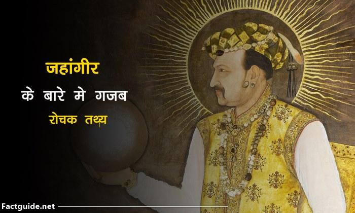 जहांगीर के बारे में 18 जानकारी | Jahangir interesting facts In Hindi