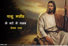 Jesus facts in hindi