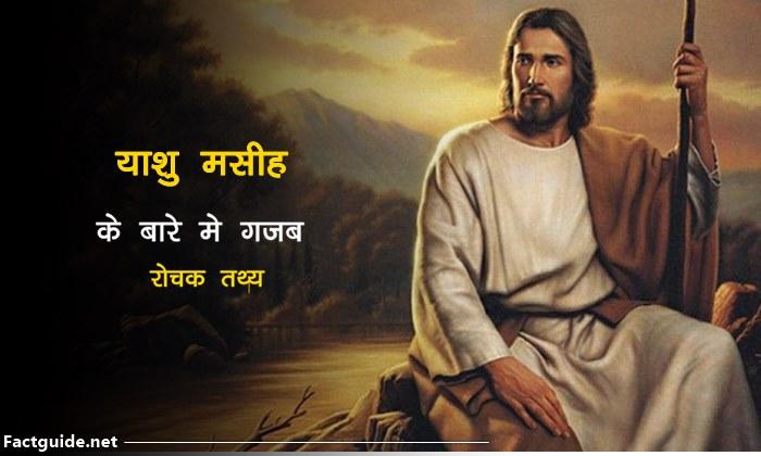 यीशु मसीह के बारे में रोचक बाते | Jesus facts in hindi