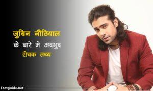 jubin notiyal facts in hindi