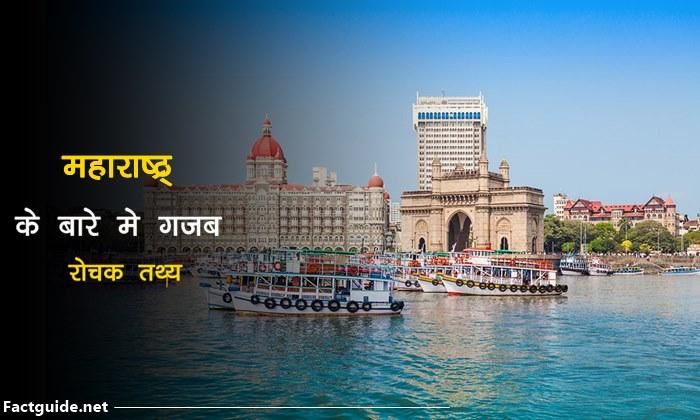 महाराष्ट्र के बारे में रोचक तथ्य | Maharashtra facts in hindi