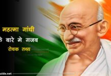 mahatma gandhi facts in hindi