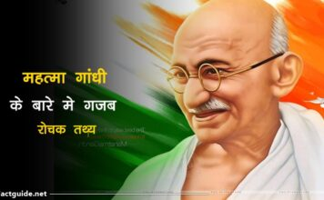 mahatma gandhi facts in hindi