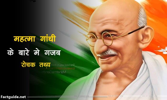 महात्मा गांधी के बारे में 23 कुछ रोचक तथ्य | Mahatma gandhi facts in hindi