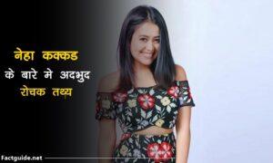 neha kakkar facts in hindi