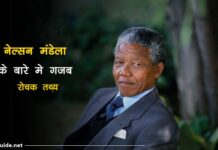 nelson mandela facts in hindi