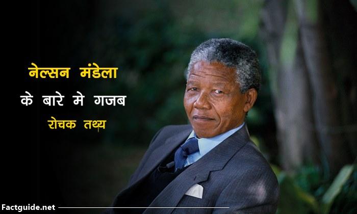 नेल्सन मंडेला के बारे में 18 रोचक बाते | Nelson mandela facts in hindi