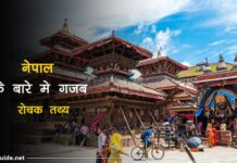 nepal facts in hindi