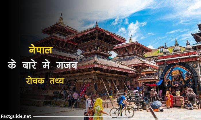 नेपाल के बारे में 22 रोचक तथ्य | Nepal Facts In Hindi