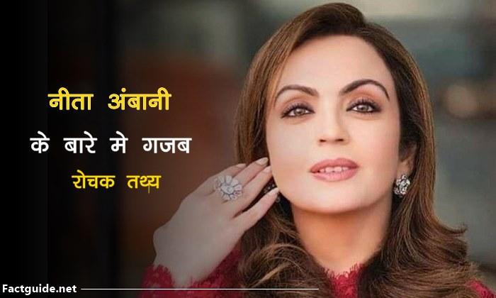 nita ambani facts in hindi