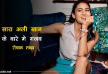 sara ali khan facts in hindi