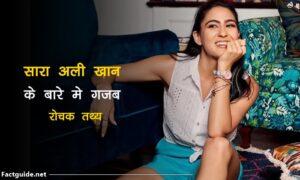 sara ali khan facts in hindi