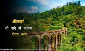 sri lanka facts in hindi
