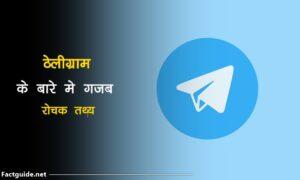 telegram facts in hindi