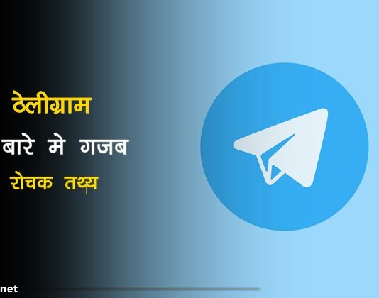 telegram facts in hindi