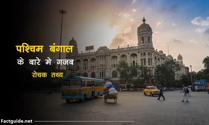 पश्चिम बंगाल के बारे में रोचक बाते | West Bengal facts In Hindi